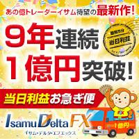 イサムデルタFX・200.jpg