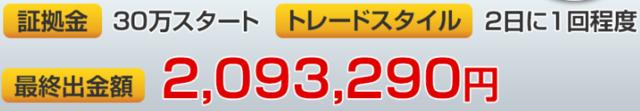 イサムデルタFX・30万円スタート209万円.PNG