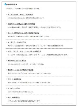 イサムデルタFX・特典5MT4始め方.PNG