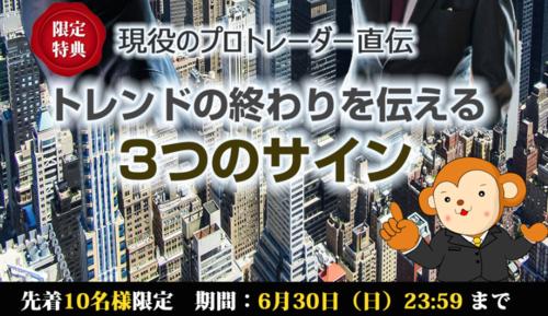 イサムデルタFX・特典6月30日.PNG