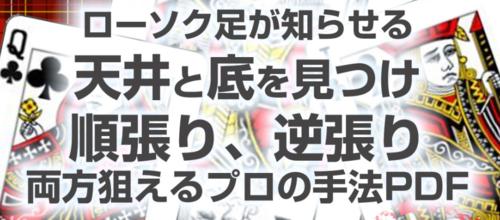 イサムデルタFX・特典7月23日.PNG