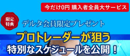 イサムデルタFX・特典9月23日2.PNG