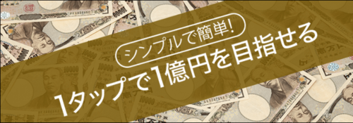 One Tap Trade FX・1タップ1億円、シンプル、簡単.PNG