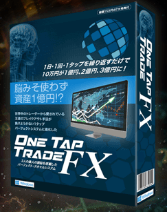One Tap Trade FX・パッケージ.PNG