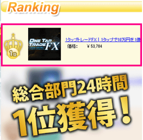 One Tap Trade FX・総合部門・24時間ランキング1位.PNG